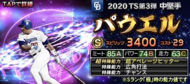 【プロスピA】TS パウエル 2020シリーズ1のステータス評価(タイムスリップ)