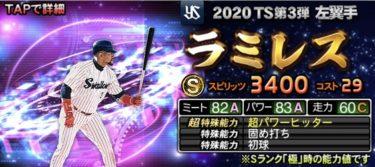 【プロスピA】TS ラミレス 2020シリーズ1のステータス評価(タイムスリップ)