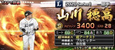 【プロスピA】山川穂高 2020シリーズ1の評価