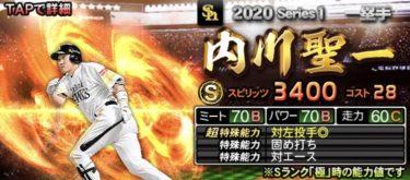 【プロスピA】内川聖一 2020シリーズ1の評価