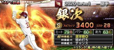 【プロスピA】銀次 2020シリーズ1の評価