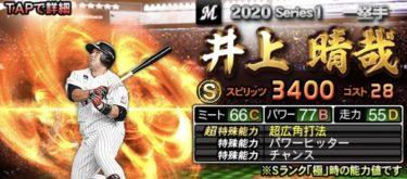 【プロスピA】井上晴哉 2020シリーズ1の評価