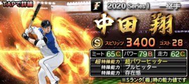 【プロスピA】中田翔 2020シリーズ1の評価