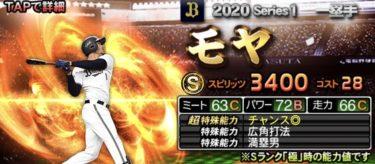 【プロスピA】モヤ 2020シリーズ1の評価