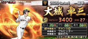 【プロスピA】大城卓三 2020シリーズ1の評価
