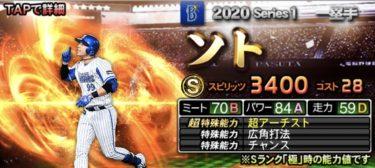 【プロスピA】ソト 2020シリーズ1の評価