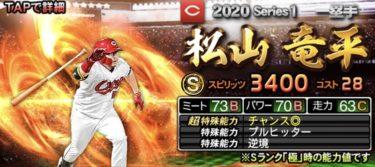【プロスピA】松山竜平 2020シリーズ1の評価