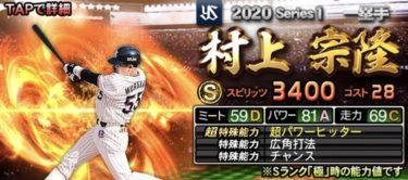 【プロスピA】村上宗隆 2020シリーズ1の評価