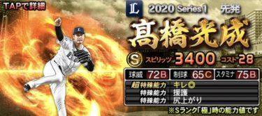 【プロスピA】髙橋光成 2020シリーズ1の評価