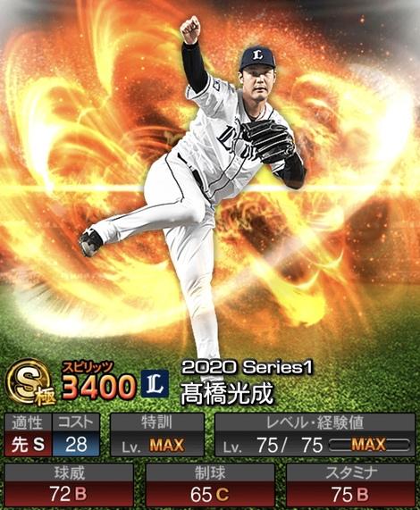 プロスピA髙橋光成2020シリーズ1の評価