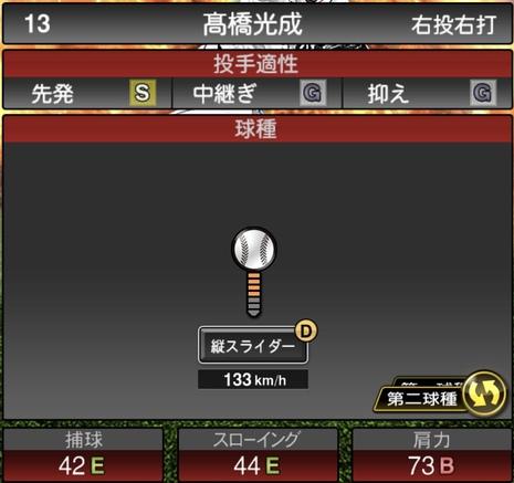 プロスピA髙橋光成2020シリーズ1の第2球種