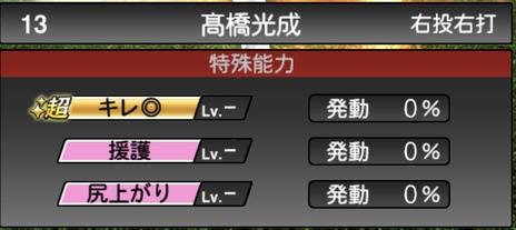 プロスピA髙橋光成2020シリーズ1特殊能力評価