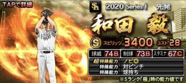 【プロスピA】和田毅 2020シリーズ1の評価