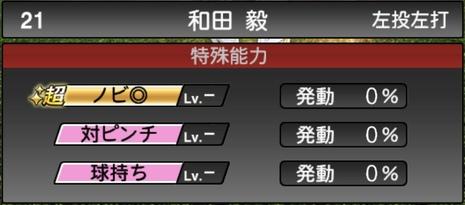 プロスピA和田毅2020シリーズ1特殊能力評価