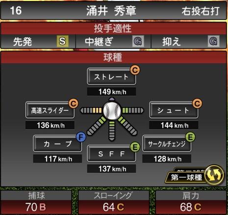 プロスピA涌井秀章2020シリーズ1の第1球種