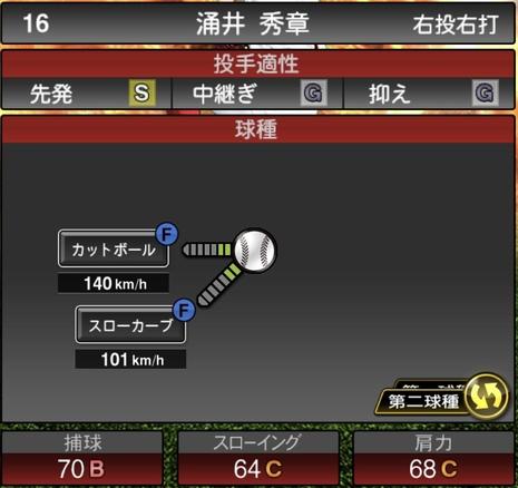 プロスピA涌井秀章2020シリーズ1の第2球種