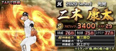 【プロスピA】二木康太 2020シリーズ1の評価