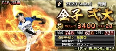 【プロスピA】金子弌大 2020シリーズ1の評価