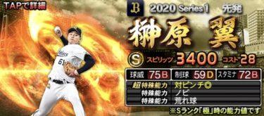 【プロスピA】榊原翼 2020シリーズ1の評価