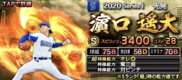 【プロスピA】濵口遥大 2020シリーズ1の評価