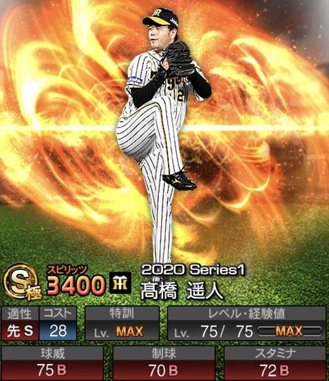 プロスピA髙橋遥人2020シリーズ1の評価