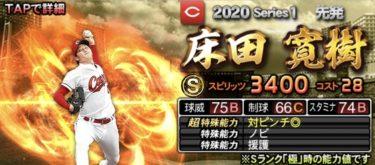 【プロスピA】床田寛樹 2020シリーズ1の評価