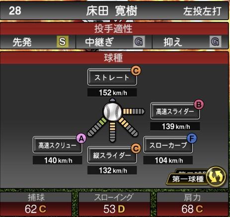 プロスピA床田寛樹2020シリーズ1の第1球種