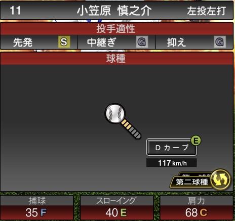 プロスピA小笠原慎之介2020シリーズ1の第2球種