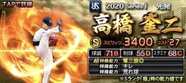 【プロスピA】高橋奎二 2020シリーズ1の評価