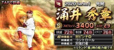 【プロスピA】涌井秀章 2020シリーズ1の評価