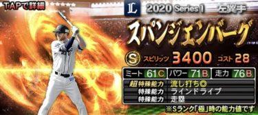 【プロスピA】スパンジェンバーグ 2020シリーズ1の評価