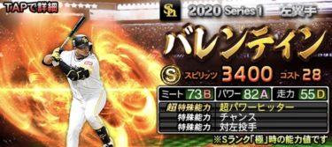 【プロスピA】バレンティン 2020シリーズ1の評価