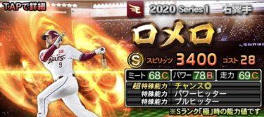 【プロスピA】ロメロ 2020シリーズ1の評価