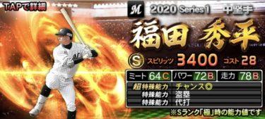 【プロスピA】福田秀平 2020シリーズ1の評価