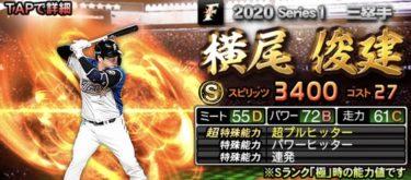 【プロスピA】横尾俊健 2020シリーズ1の評価