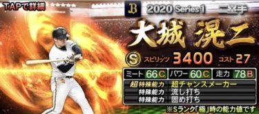 【プロスピA】大城滉二 2020シリーズ1の評価
