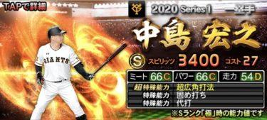 【プロスピA】中島宏之 2020シリーズ1の評価