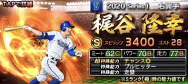 【プロスピA】梶谷隆幸 2020シリーズ1の評価