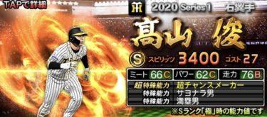 【プロスピA】髙山俊 2020シリーズ1の評価