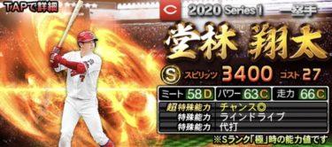 【プロスピA】堂林翔太 2020シリーズ1の評価
