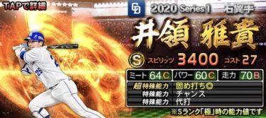 【プロスピA】井領雅貴 2020シリーズ1の評価