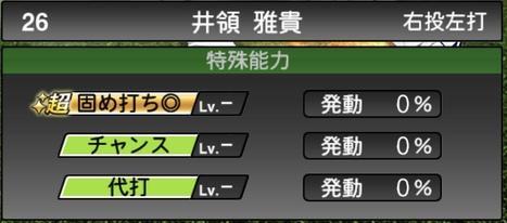 プロスピA井領雅貴2020シリーズ1特殊能力評価