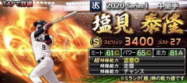 【プロスピA】塩見泰隆 2020シリーズ1の評価