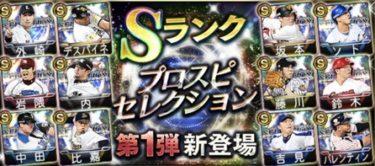 【プロスピA】セレクション第1弾の選手評価と最強ランキング