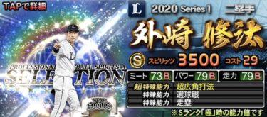 【プロスピA】外崎修汰 セレクション 2020シリーズ1のステータス評価