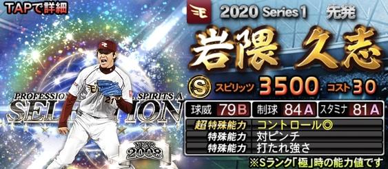 2020セレクション選手当たりランキング5位岩隈久志