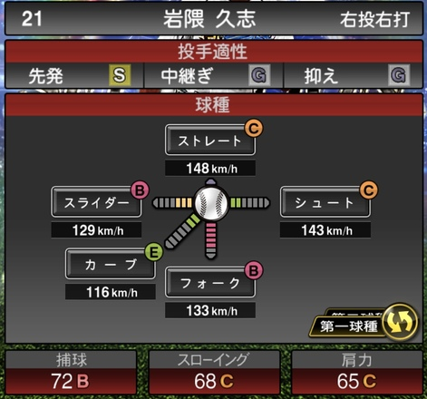プロスピA岩隈久志2020セレクションシリーズ1の第1球種
