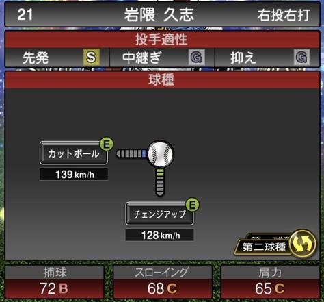プロスピA岩隈久志2020セレクションシリーズ1の第2球種