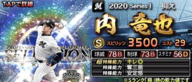 【プロスピA】内竜也 セレクション 2020シリーズ1のステータス評価
