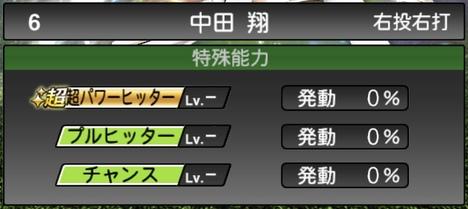 プロスピA中田翔2020セレクションシリーズ1特殊能力評価